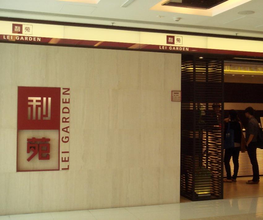 Lei Garden Restaurant Hong Kong Restaurants Eventseeker