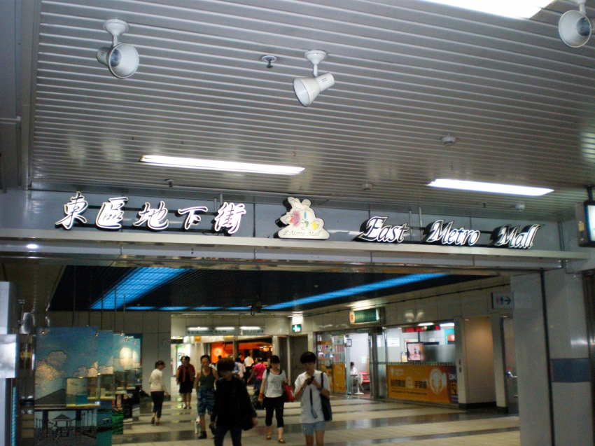 ... dong qu di xia jie east metro mall shopping centers east metro mall